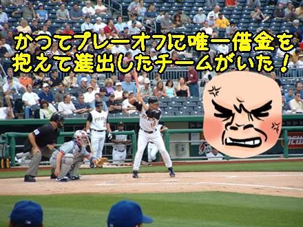 プロ野球のクライマックスシリーズに負け越しで進出したチームは?