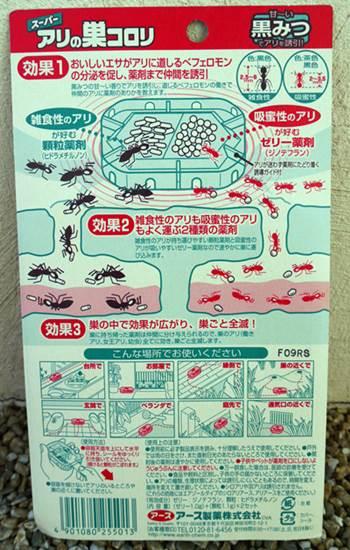 アリの巣コロリコンバットアリメツ比較2