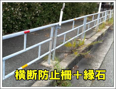 ガードレールと歩道柵強度の違い8