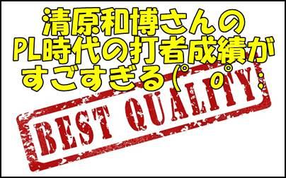 清原和博の高校時代の甲子園での打者成績がすごすぎる