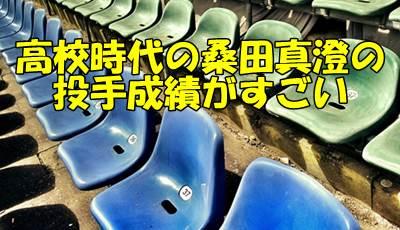 桑田真澄の高校時代の甲子園での投手成績がすごすぎる