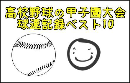 高校野球の投手が甲子園大会で記録した球速記録は?