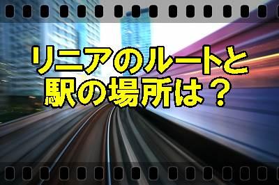 リニア中央新幹線のルートと駅の場所、駅名は?