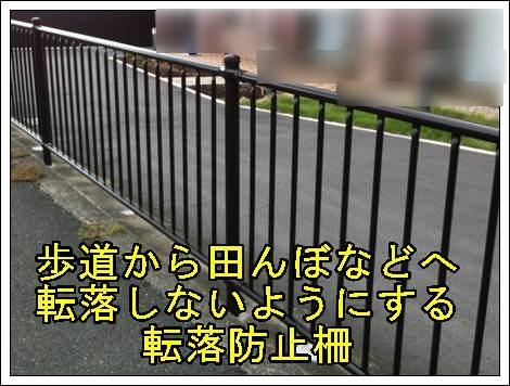ガードレールと歩道柵強度の違い3