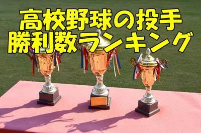 高校野球  甲子園大会での投手の勝利数ランキング
