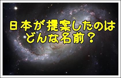 日本が提案した台風の名前は