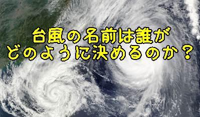 台風の名前の付け方  日本では誰がどうやって決めるのか?