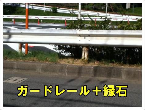 ガードレールと歩道柵強度の違い6