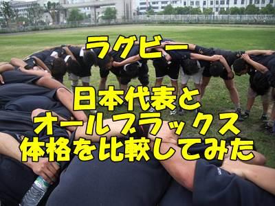 ラグビー日本代表とオールブラックスの体格差