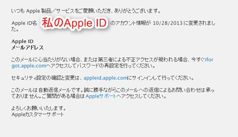 AppleID乗っ取り対処方法1