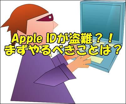 Apple IDが知らない間に乗っ取られたときにやるべきこと