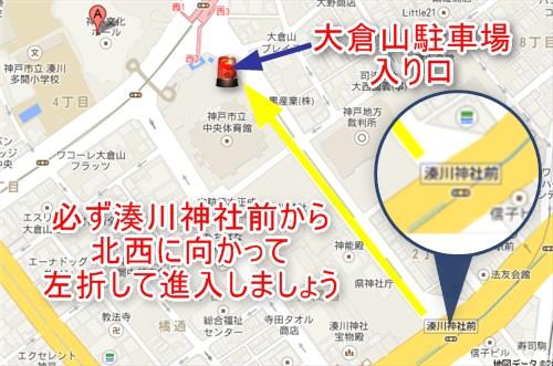 大倉山駐車場利用時の注意点5