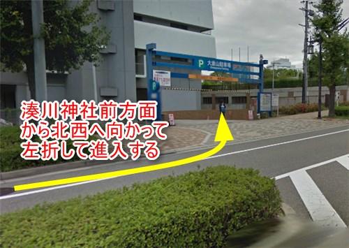 大倉山駐車場利用時の注意点1