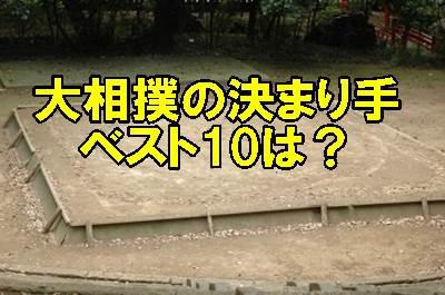大相撲の決まり手で一番多いのは?