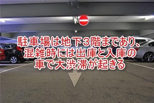 大倉山駐車場利用時の注意点9