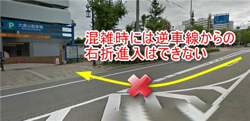 大倉山駐車場利用時の注意点2