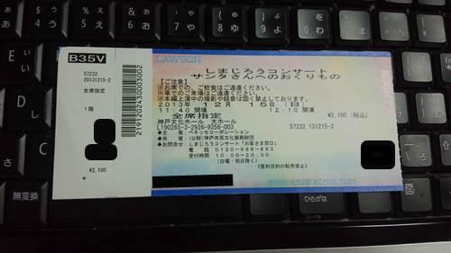 しまじろうクリスマスコンサートチケット2014