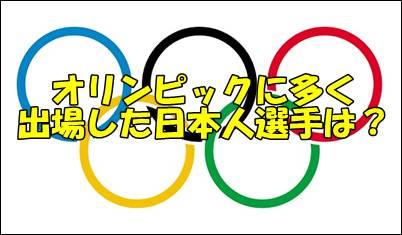 オリンピックに一番多く出場した日本人選手は?
