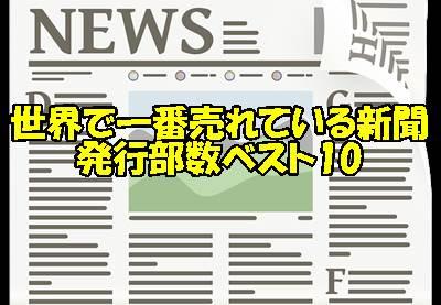 世界で一番売れている新聞は?発行部数トップ10