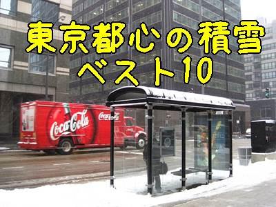 東京都心の積雪ベスト10を発表!最高何cm積もったの?