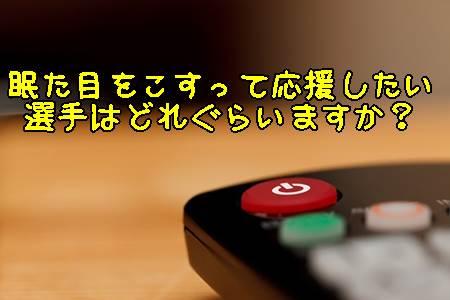 眠た目テレビ観戦