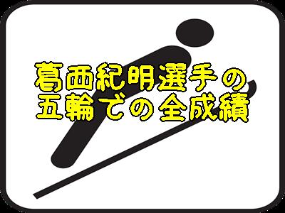 葛西紀明選手が出場した冬季オリンピックでの全成績は?