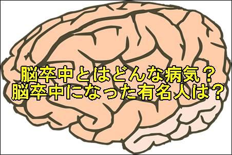 脳卒中とはどんな病気?脳卒中になった有名人・芸能人は?