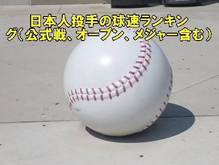 日本人投手の球速ランキング(公式戦、オープン戦、メジャー、オールスター含む)