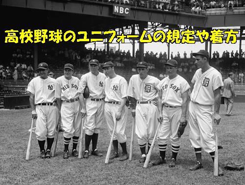 高校野球のユニフォームの規定や着方 高校野球のユニフォームの規定や着方 | 情報の宅急便 運営者