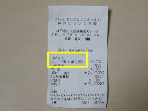 神戸どうぶつ王国にJAF割引より安く行く。これが最安かな6