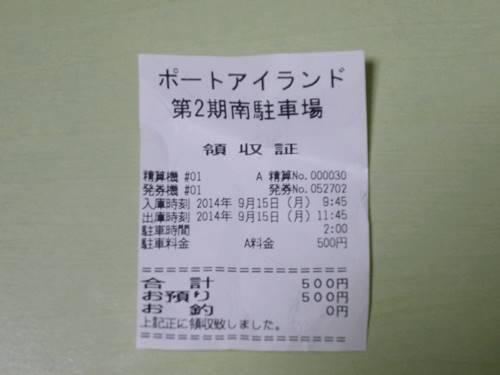 神戸どうぶつ王国の駐車場と料金は?7