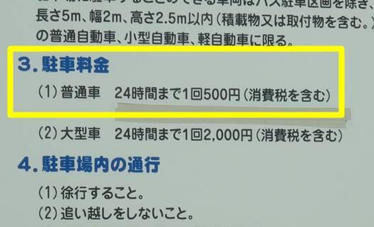 神戸どうぶつ王国の駐車場と料金は?5