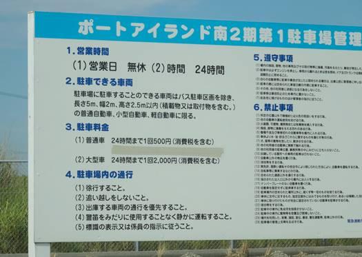 神戸どうぶつ王国の駐車場と料金は?4