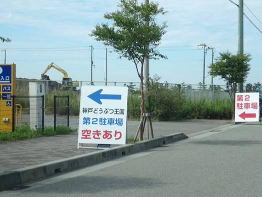 神戸どうぶつ王国の駐車場と料金は?3