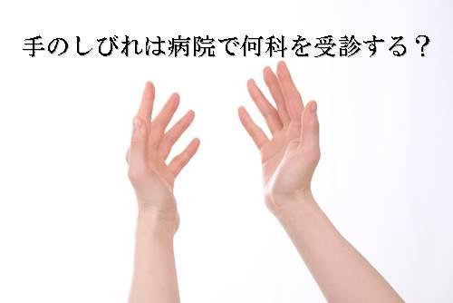 手のしびれは病院で何科を受診する?