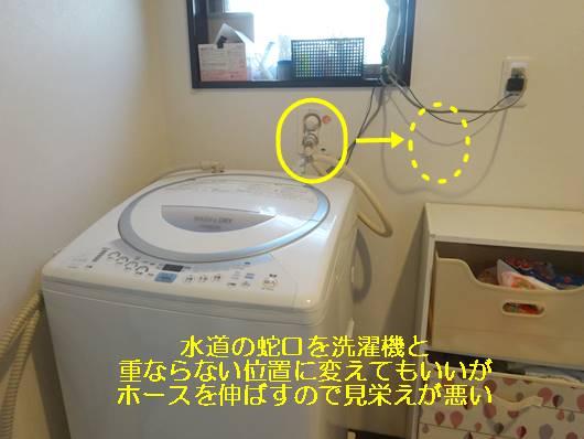 洗濯機の水道の蛇口の高さは少し高めにしておかないと後悔する8