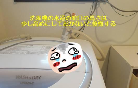 洗濯機の水道の蛇口の高さは高めにしておかないと後悔する理由とは?