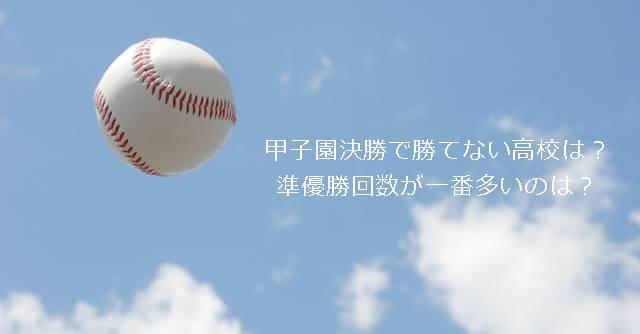甲子園決勝で勝てない高校は?準優勝回数が一番多いのは?