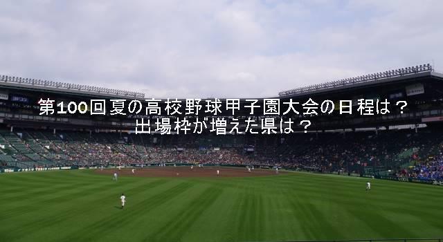 第100回夏の高校野球甲子園大会の日程は?出場枠が増えた県は?