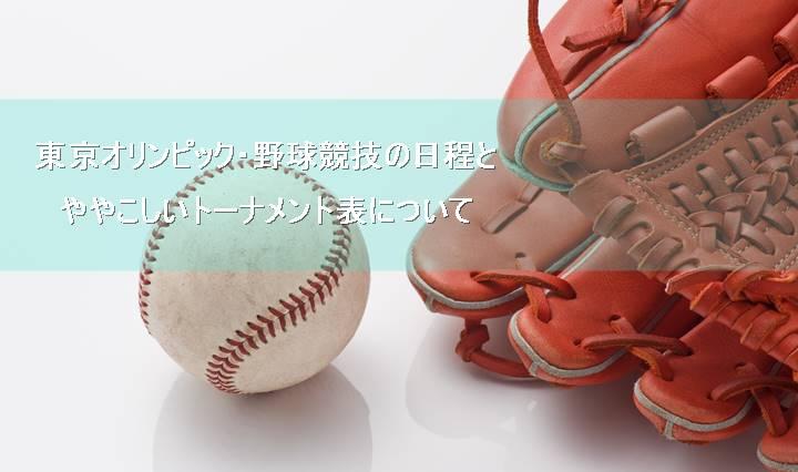 東京オリンピックの野球の日程とトーナメント、テレビ放送の予定は?